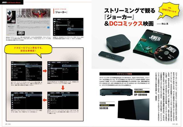 画像: 4Kでの鑑賞を可能にするのは、Ultra HD Blu-rayだけではない。Apple TV 4Kを使えば、ストリーミングで4K&HDR&ドルビーアトモスの鑑賞が叶う。そのクオリティについて検証を実施した