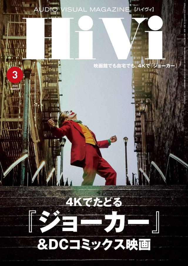 画像: ジョーカーが表紙のHiVi3月号は、2/17発売