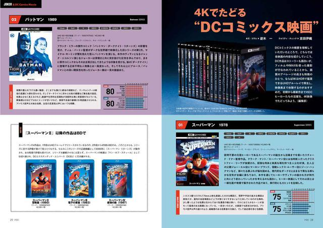 画像: DCコミックスを原作とする映画は、見応えのあるUltra HD Blu-ray(4K映像)としても数多くリリースされている。ここでは、4K作品をフィーチャーしつつ、DCコミックス映画の歴史をたどる