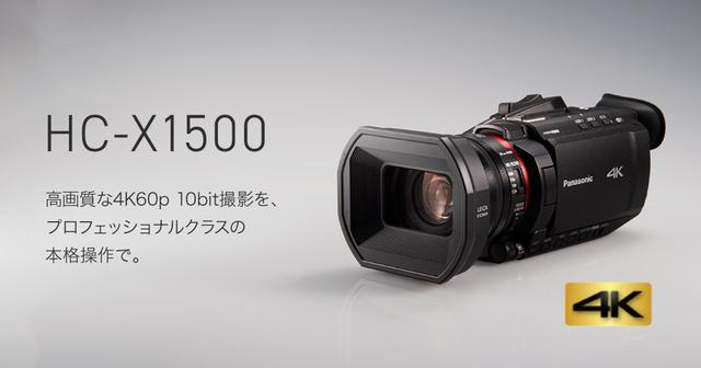 画像: 仕様(スペック) | X1500 | 商品一覧 | デジタルビデオカメラ | Panasonic