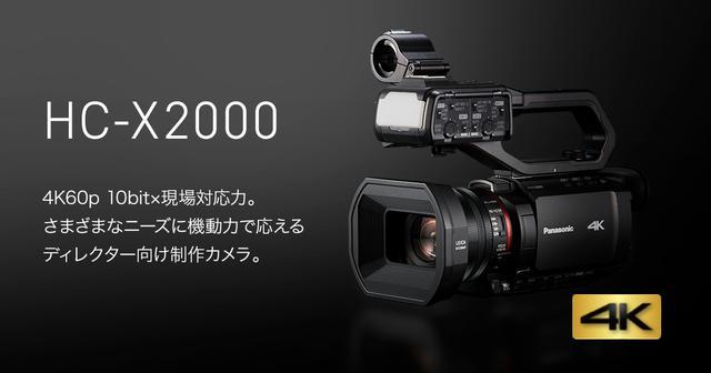 画像: 仕様(スペック) | X2000 | 商品一覧 | デジタルビデオカメラ | Panasonic