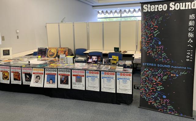 画像: 2019年の模様から 販売準備が整ったステレオサウンド販売ブース。今年はMQA CD(ハイレゾCD)もたくさん並びます www.stereosound-store.jp