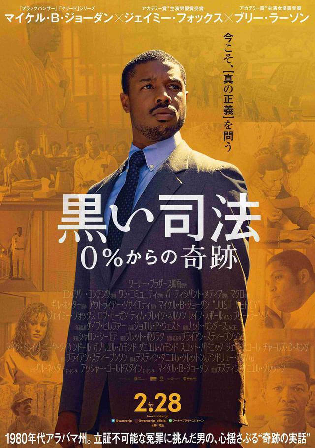 """画像4: 司法の闇と闘う逆転劇に挑む""""奇跡の実話""""を映画化した『黒い司法 0%からの奇跡』(2/28公開)。物語に重厚さを与えるゴスペル曲を解説!"""