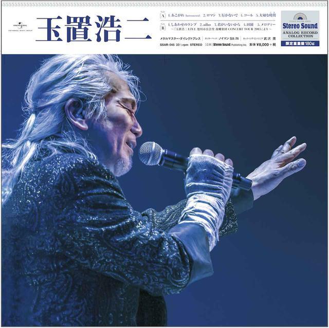 画像: 愛溢れる歌声をアナログレコードで聴く愉悦。 玉置浩二ベスト誕生! 発売は3月22日 - Stereo Sound ONLINE