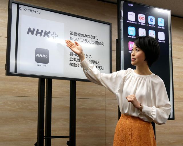 画像: 「NHKプラス」について説明する池田アナウンサー。「プラス」部分にはいろいろな意味(新しいプラスの価値を提供するなど)が込められているという。アイコンの「+」にはグラデがかかっている