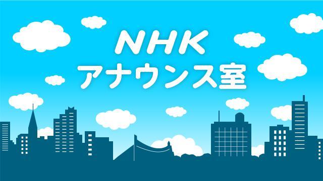 画像: 池田伸子 | アナウンサーを探す | NHK アナウンス室