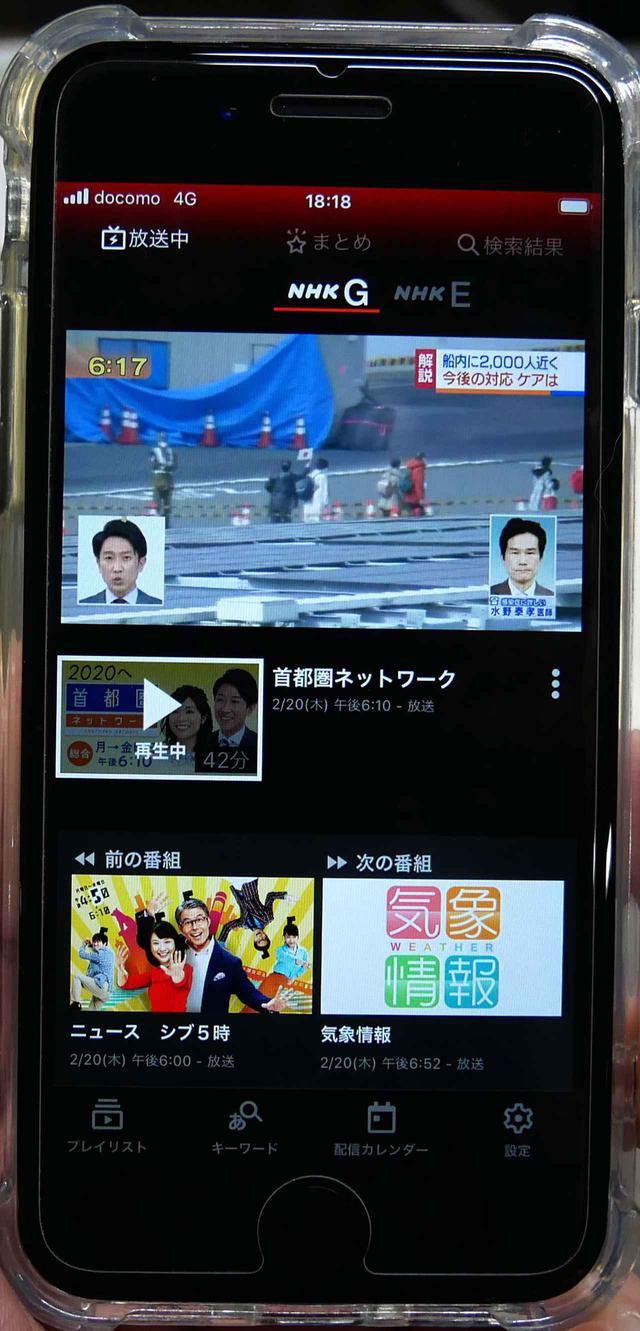 画像: 「NHKプラス」のトップ画面