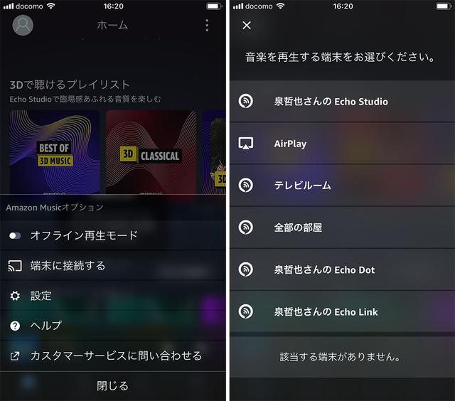 画像3: ハイレゾストリーミングの決定打「Echo Studio」でAmazon Music HDを聴きまくる。3Dイマーシブサウンドでは、包み込まれるような音場が出現