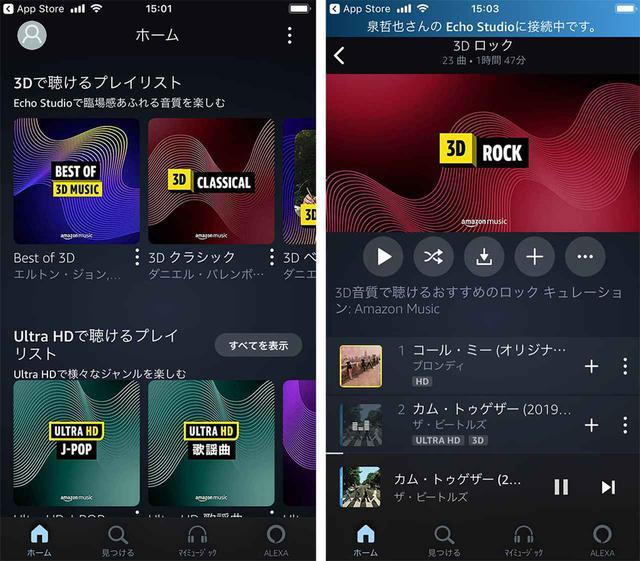 画像2: ハイレゾストリーミングの決定打「Echo Studio」でAmazon Music HDを聴きまくる。3Dイマーシブサウンドでは、包み込まれるような音場が出現