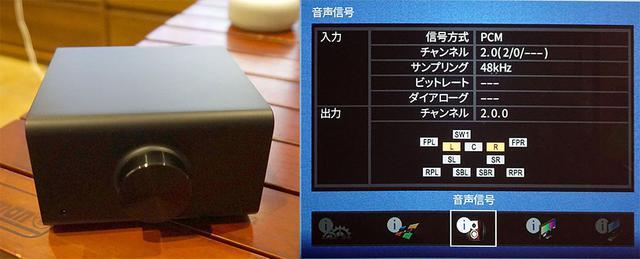 画像: 比較試聴で使った「Echo Link」の光デジタル出力をヤマハCX-A5100につないで信号の内容を確認してみた