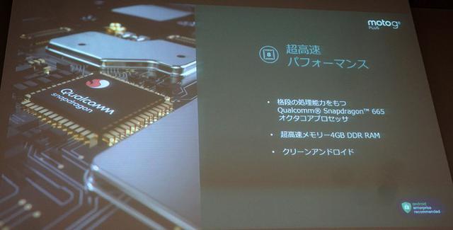 画像1: モトローラのSIMフリーアンドロイドスマホ「moto g8 plus」は、トリプルカメラ搭載で、撮影機能を大幅に進化。定価¥38,800で3月16日に発売予定