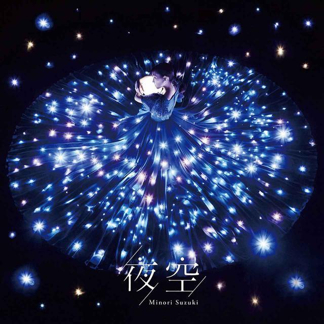 画像: TVアニメ「恋する小惑星(アステロイド)」エンディングテーマ 夜空 / 鈴木 みのり