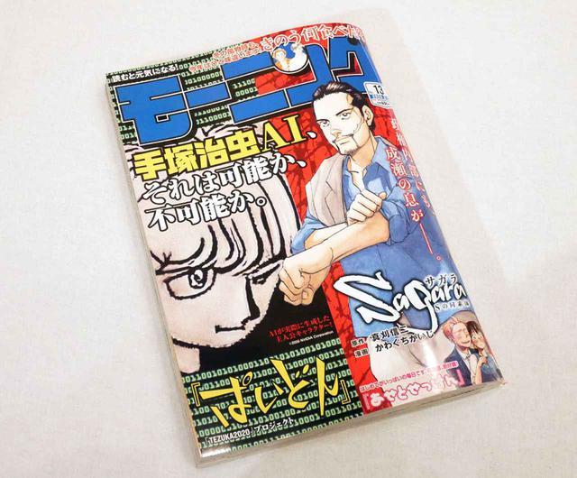 画像2: AIが手塚治虫の新作漫画「ぱいどん」を創造。2月27日発売の「モーニング」に前編を掲載