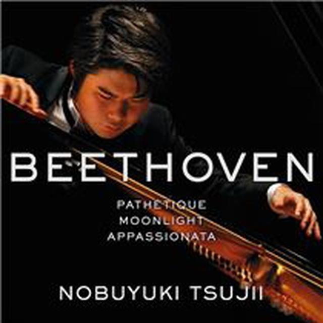 画像: ベートーヴェン:《悲愴》《月光》《熱情》 - ハイレゾ音源配信サイト【e-onkyo music】