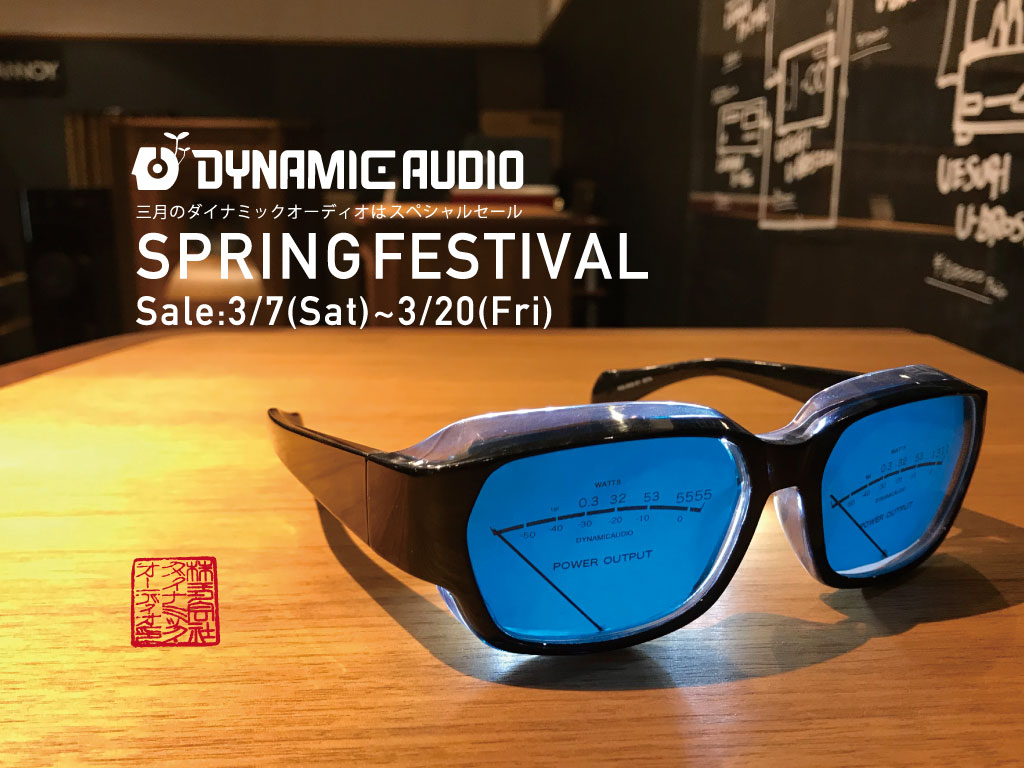 画像: ダイナミックオーディオ・スプリングフェスティバル2020、試聴イベント開催中止