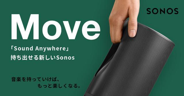 画像: 持ち出せる新しいスマートスピーカー「Move」|世界60ヶ国で展開。米国オーディオメーカー Sonos(ソノス)