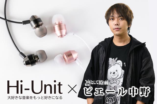 画像: ピエール中野氏が音質チューニングしたイヤホン「HSE-A1000PN」が1,700円でHi-Unitから誕生