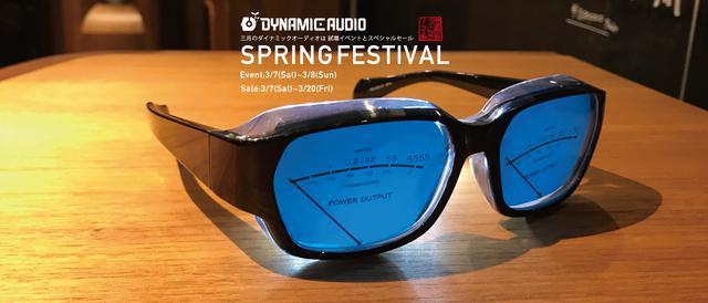 画像: Dynamicaudio Spring Festival 2020