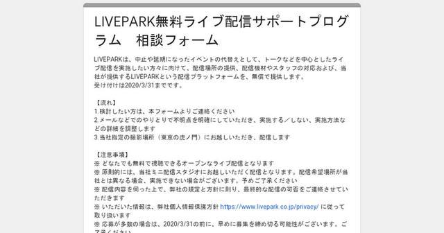 画像: LIVEPARK無料ライブ配信サポートプログラム 相談フォーム