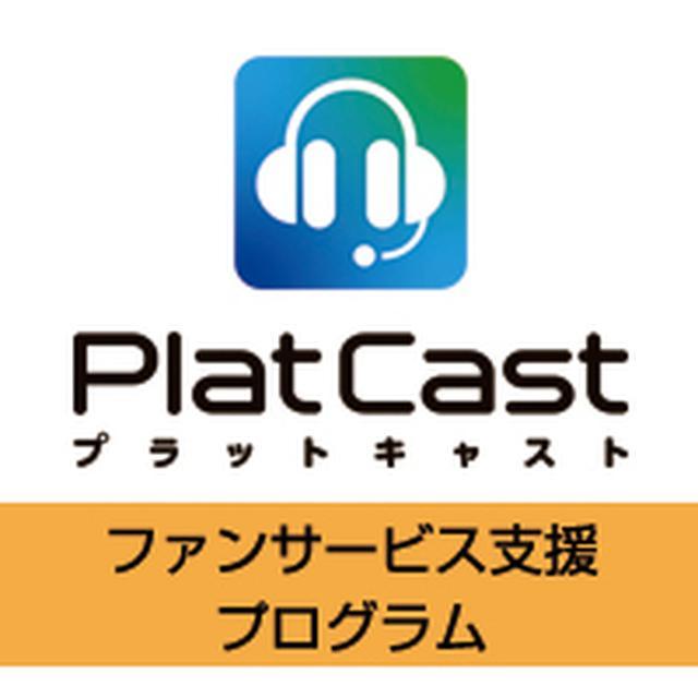 画像: 「PlatCast」期間限定で無償提供。
