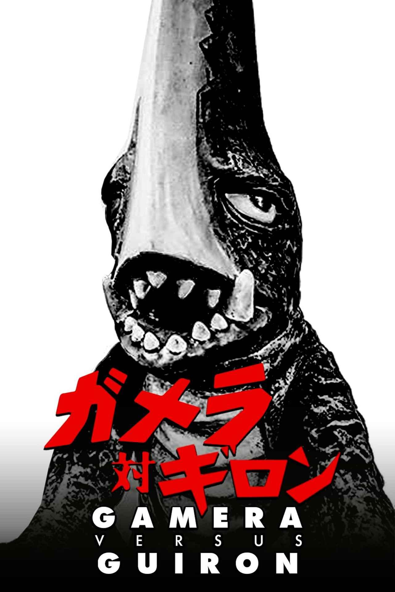 画像: ガメラ対大悪獣ギロン 1969 監督:湯浅憲明 出演:加島信博 秋山みゆき