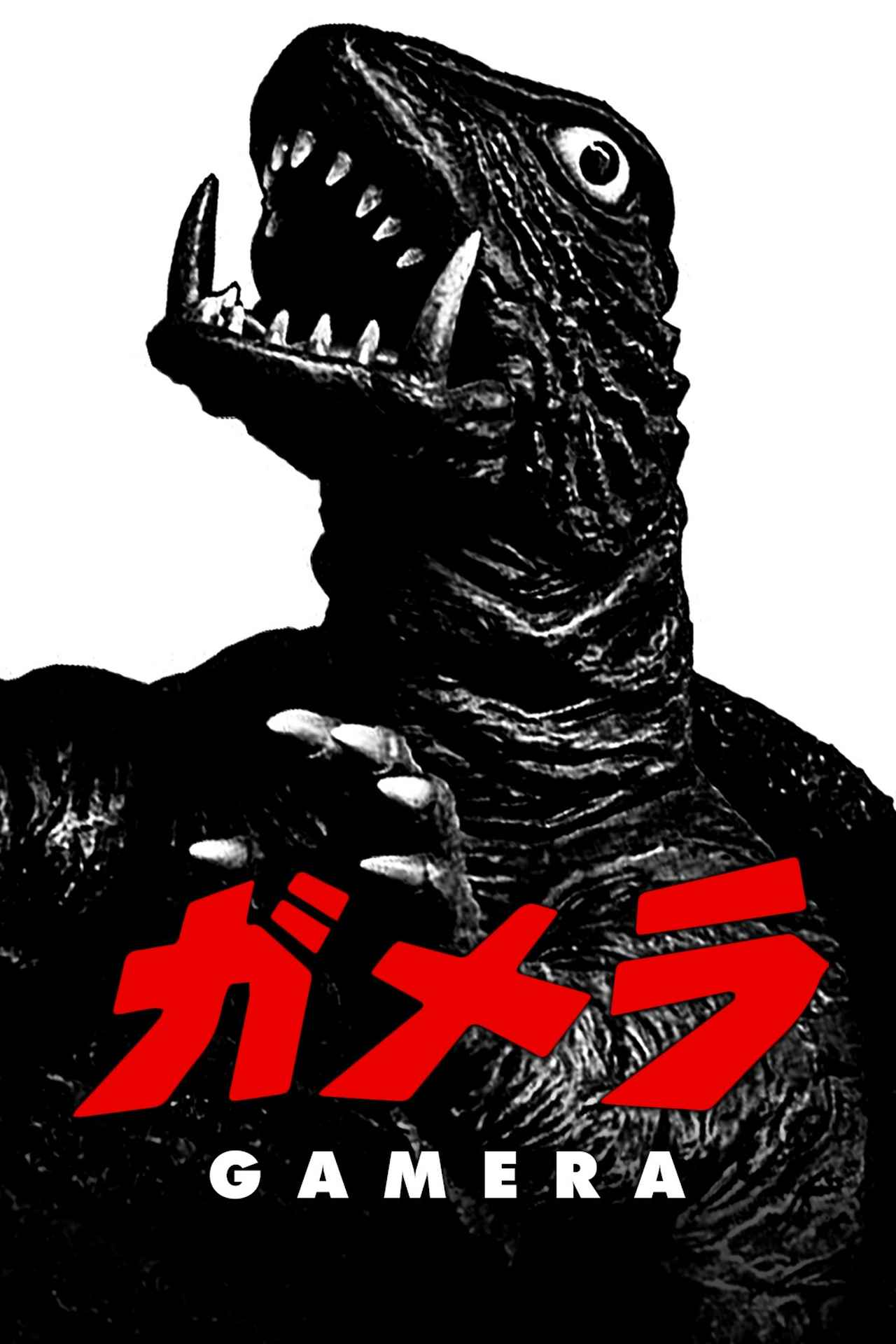 画像: 大怪獣ガメラ  1965 監督:湯浅憲明 出演:船越英二 姿美千子 霧立はるみ