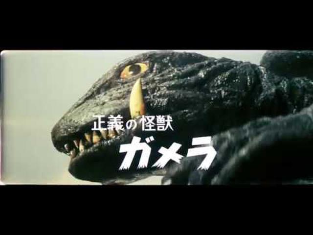 画像: ガメラ対深海怪獣ジグラ_予告篇 www.youtube.com