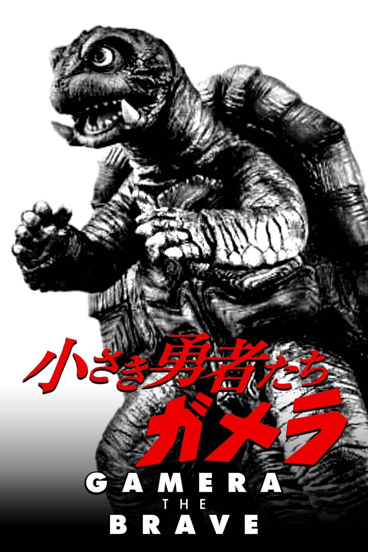 画像: 小さき勇者たち ~ガメラ~ 2006 監督:田崎竜太 出演:富岡涼 夏帆 津田寛治