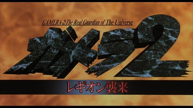 画像: 【HD】ガメラ2 レギオン襲来 予告編 youtu.be
