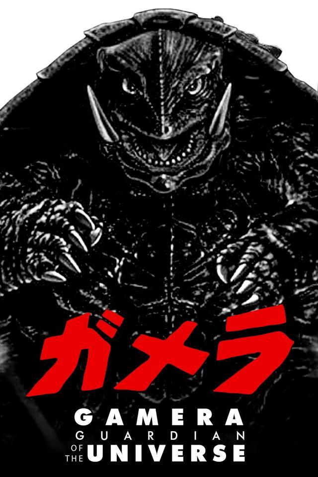 画像: ガメラ 大怪獣空中決戦 1995 監督:金子修介 出演:藤谷文子 中山忍
