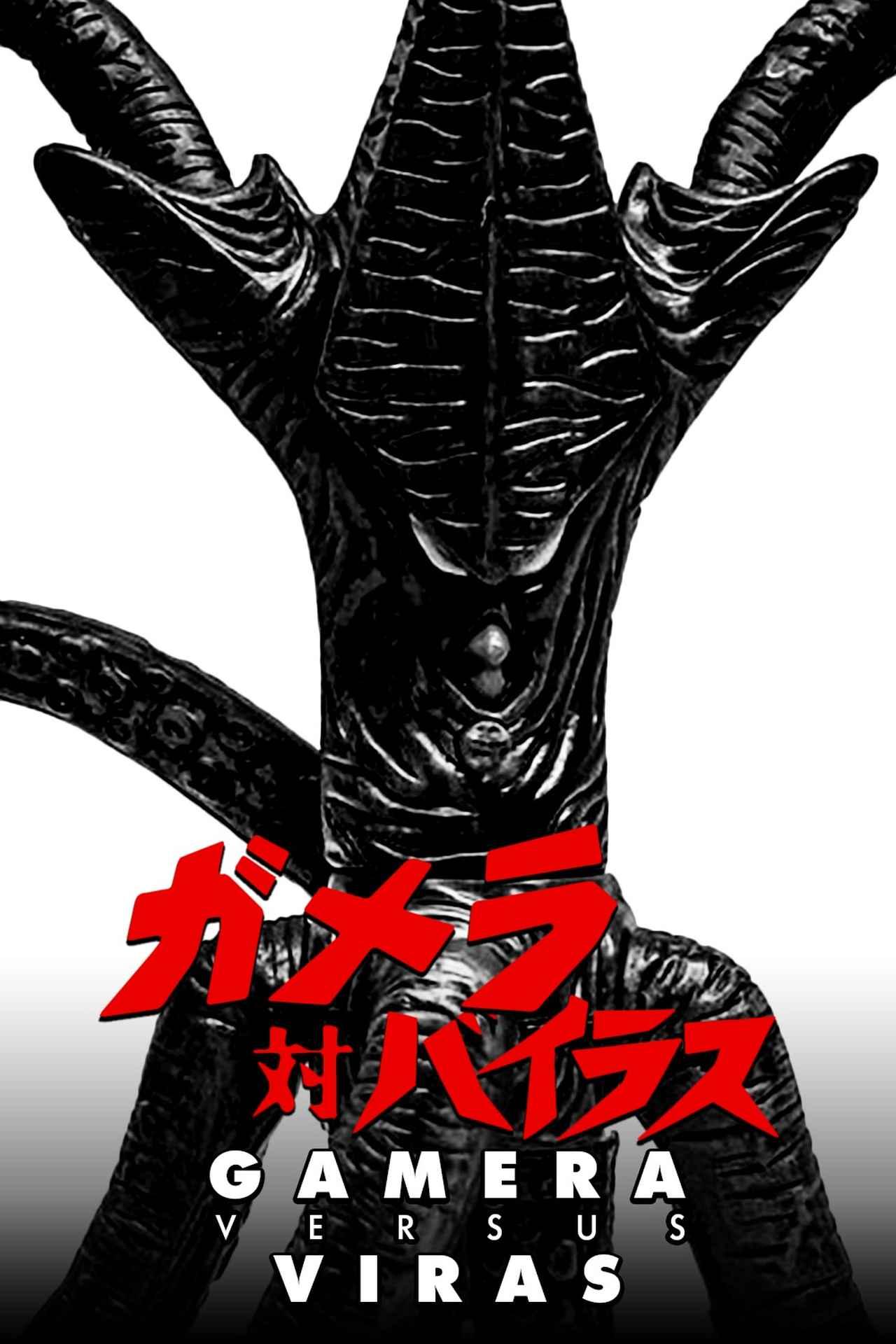 画像: ガメラ対宇宙怪獣バイラス  1968 監督:湯浅憲明 出演:本郷功次郎 高塚徹