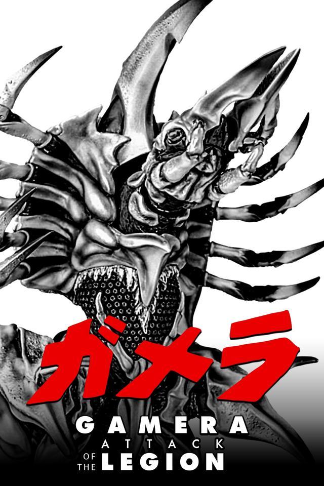 画像: ガメラ2 レギオン襲来 1996 監督:金子修介 出演:永島敏行  水野美紀