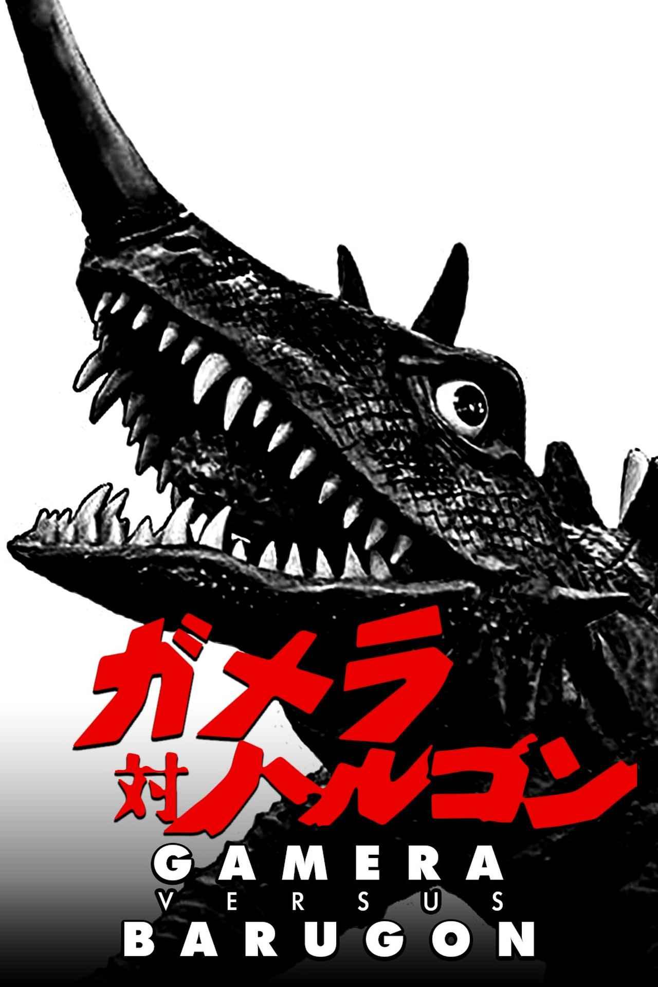 画像: 大怪獣決闘 ガメラ対バルゴン  1966 監督:田中重雄 出演:本郷功次郎 江波杏子