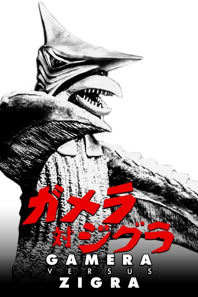 画像: ガメラ対深海怪獣ジグラ 1971 監督:湯浅憲明 出演:坂上也寸志  グロリア・ゾーナ