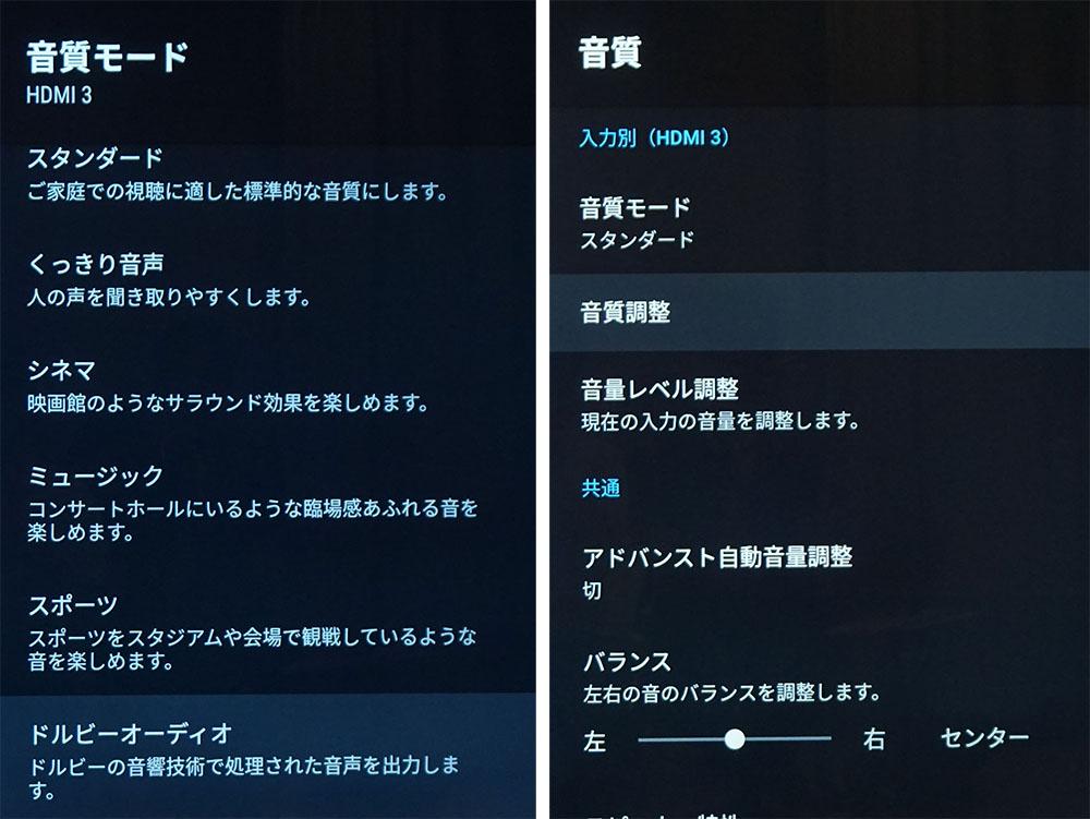 画像: KJ-85Z9Hはドルビーアトモスのデコード機能も搭載しており、それらを2.2chに変換して再生してくれる。ブルーレイなどのサラウンド音源を、元のニュアンスを残したまま楽しみたい場合は、音質モードで「ドルビーオーディオ」を選ぶといいだろう