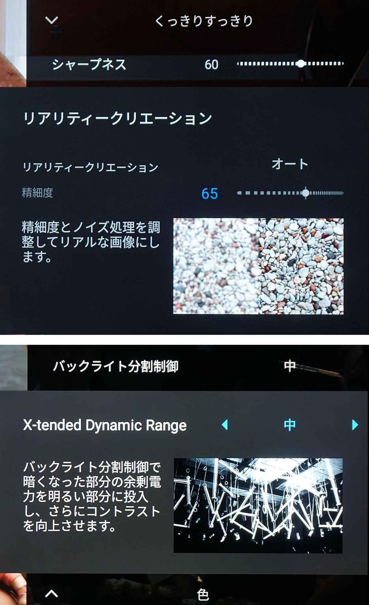 画像: Z9Hでは映像調整などのメニューにも変更が加えられ、該当の項目を調整すると映像がどのように変化するかを視覚的に解説するウィンドウが追加されている。 左上は超解像処理の「リアリティークリエーション」の効果で、下は「X-tended Dynamic Range」のもの。8KのHLG番組でピークがきついと感じるような場合には、「X-tended Dynamic Range」の効果を弱めてみるのもいいだろう