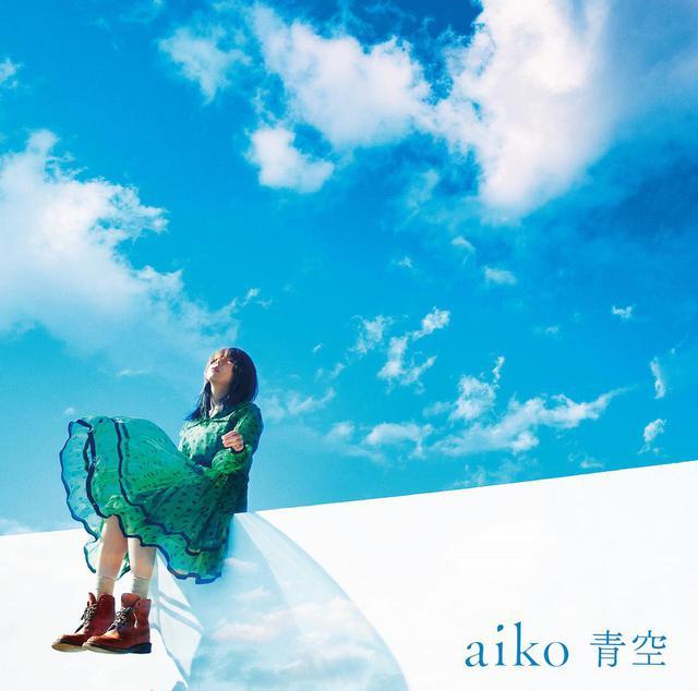画像: 青空 / aiko