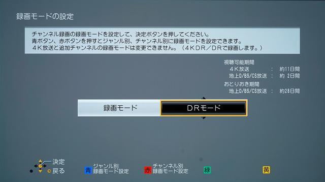 画像11: パナソニックDMR-4X1000/4X600は、4K全自動録画に加えて圧倒的高画質に注目すべき「真の4K対応DIGA」だ!