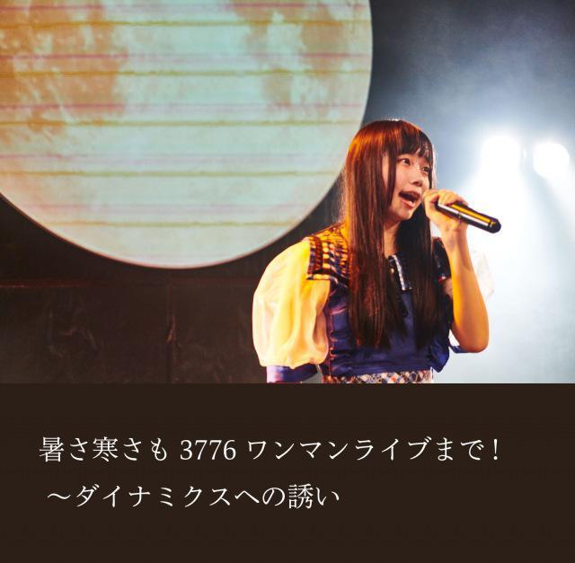 画像: 暑さ寒さも3776ワンマンライブまで! ~ダイナミクスへの誘い(24bit/96kHz) / 3776 on OTOTOY Music Store