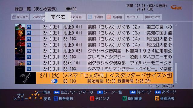 画像16: パナソニックDMR-4X1000/4X600は、4K全自動録画に加えて圧倒的高画質に注目すべき「真の4K対応DIGA」だ!