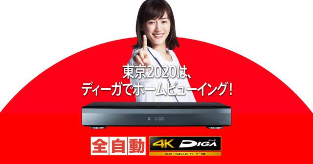 画像: 商品一覧 | ブルーレイ/DVDレコーダー DIGA (ディーガ) | Panasonic