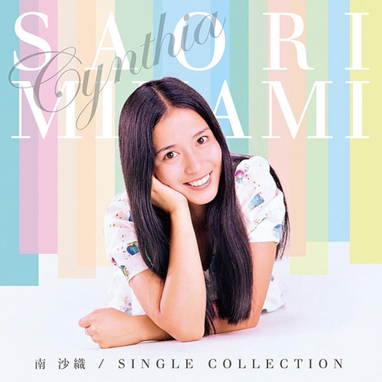 画像: 南沙織 シングルコレクション (SACD/CD・2枚組) SSMS-034~035
