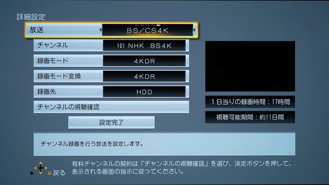 画像14: パナソニックDMR-4X1000/4X600は、4K全自動録画に加えて圧倒的高画質に注目すべき「真の4K対応DIGA」だ!