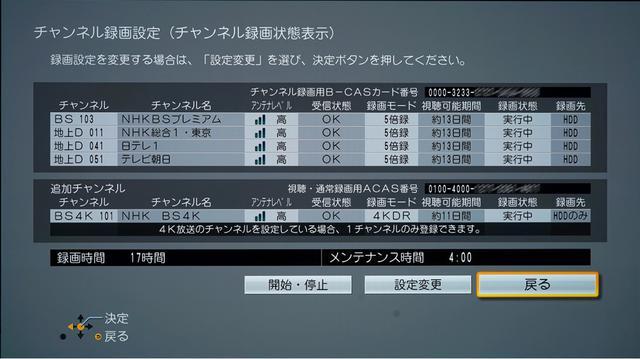 画像15: パナソニックDMR-4X1000/4X600は、4K全自動録画に加えて圧倒的高画質に注目すべき「真の4K対応DIGA」だ!