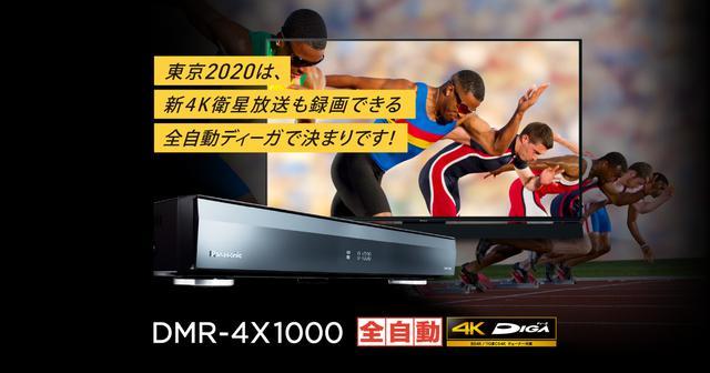 画像: 4Kチューナー内蔵 全自動ディーガ DMR-4X1000 | 商品一覧 | ブルーレイ/DVDレコーダー DIGA (ディーガ) | Panasonic