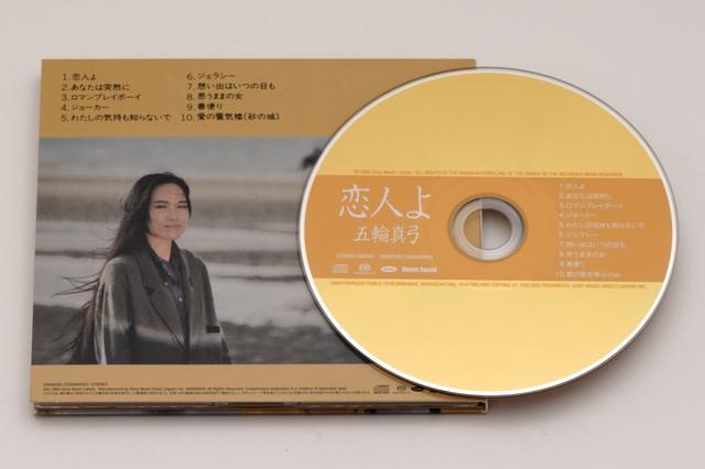 画像: 五輪真弓「恋人よ」 (SACD/CDハイブリッド) SSMS-036 ■発売日:2020年1月12日 ■型番:SSMS-036 ■仕様:SACD/CDハイブリッド盤、デジパック仕様 ■JANコード:4571177052179 3,960円(税込) www.stereosound-store.jp