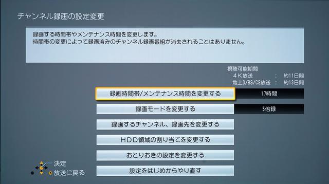画像10: パナソニックDMR-4X1000/4X600は、4K全自動録画に加えて圧倒的高画質に注目すべき「真の4K対応DIGA」だ!