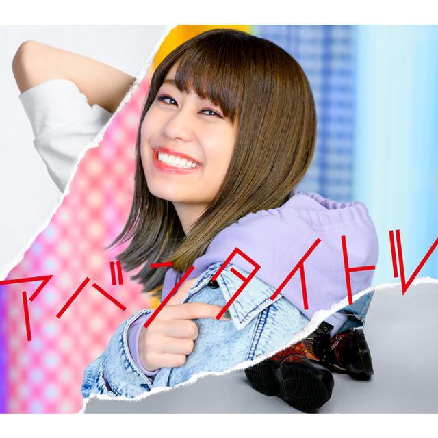 画像: アバンタイトル / 大塚紗英 on OTOTOY Music Store