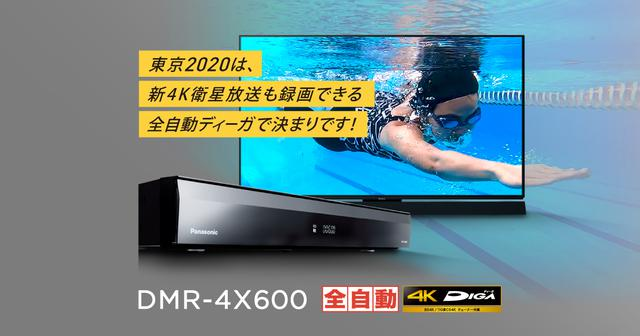 画像: 4Kチューナー内蔵 全自動ディーガ DMR-4X600 | 商品一覧 | ブルーレイ/DVDレコーダー DIGA (ディーガ) | Panasonic