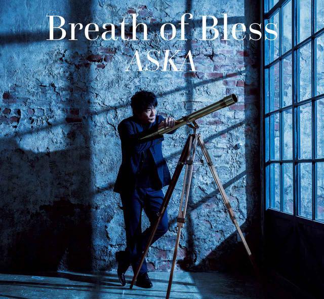 画像2: e-onkyo musicで先行発売!「僕ほどハイレゾを推奨しているアーティストさんもいないとおもいますのでね。」ASKA、渾身のニューアルバム『Breath of Bless』を語る